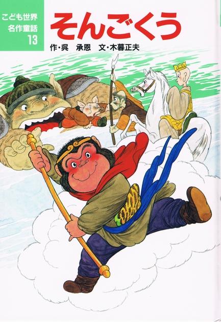 日本の児童書西遊記 / そんごくう (こども世界名作童話13)