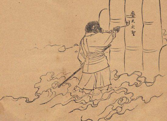 僕たちが読んだ西遊記 -日本児童書西遊記史-